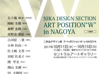 "「ART POSITION ""W"" in NAGOYA」"