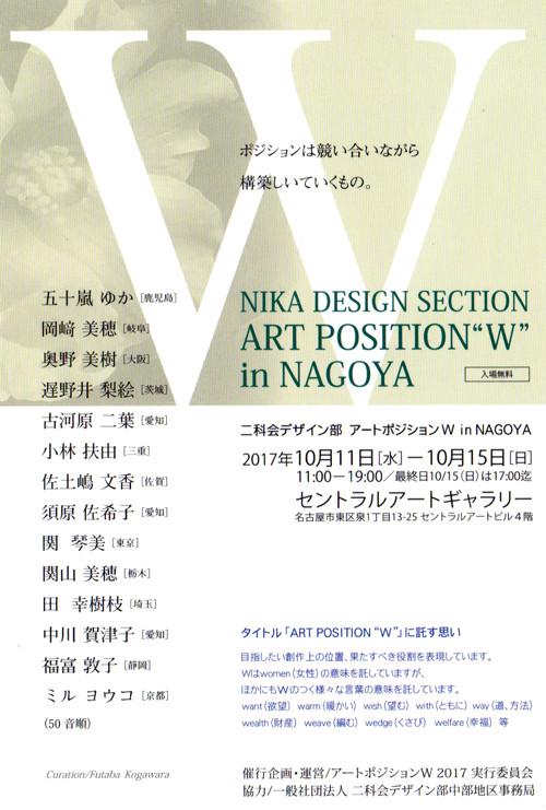 "ART POSITION ""W"" in NAGOYA"
