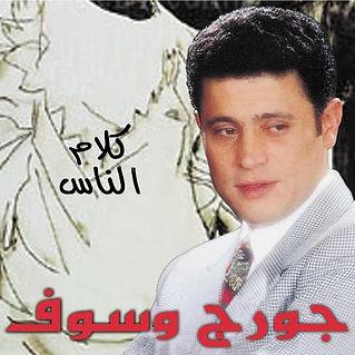 1994 Kalam El Nass.jpg