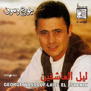 1996 Leil El Ashiqeen.jpg