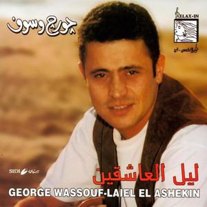 Leil El Ashiqeen