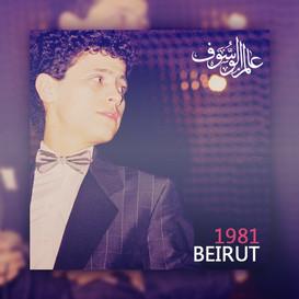 1981 Beirut