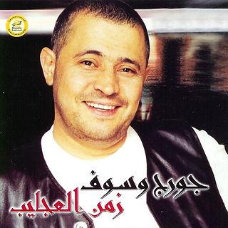2001 Zaman El Ajayib.jpg