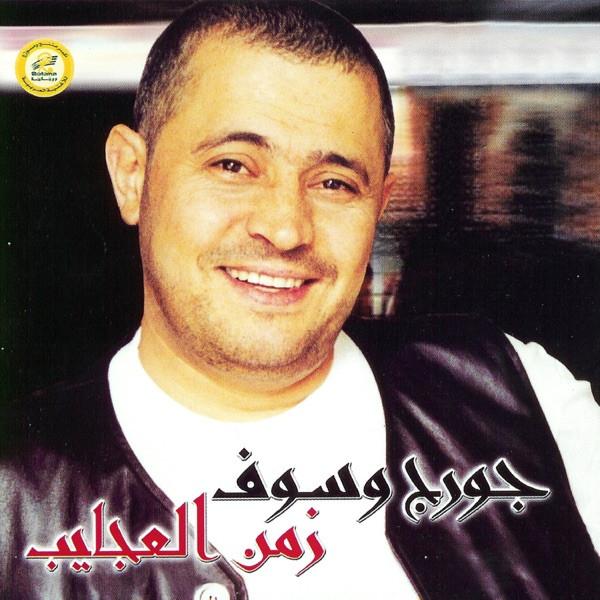 Zaman El Ajayib