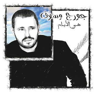 2006 Heya El Ayam.jpg