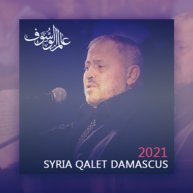 2021 Syria Qalet Damascus.png