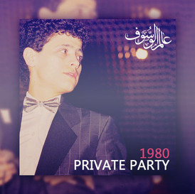 1980 Private Party
