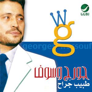 Tabeeb Garrah