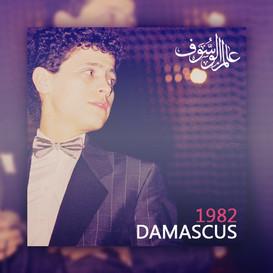 1982 Damascus