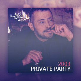 2003 Private Party