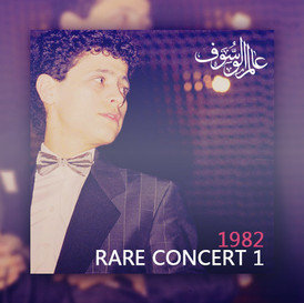 1982 Rare Concert 1