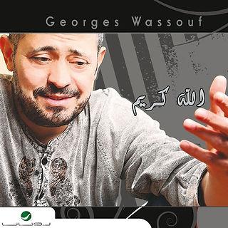 2009 Allah Kareem.jpg