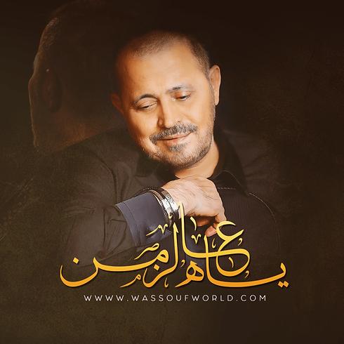Ya Al Zaman Cover.png