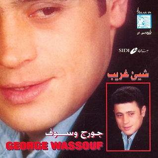 1993 She Ghareeb.jpg