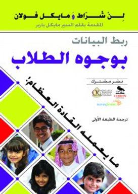 Faces (Arabic translation)