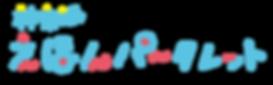 ロゴ(コラボ用)横版修正-01.png