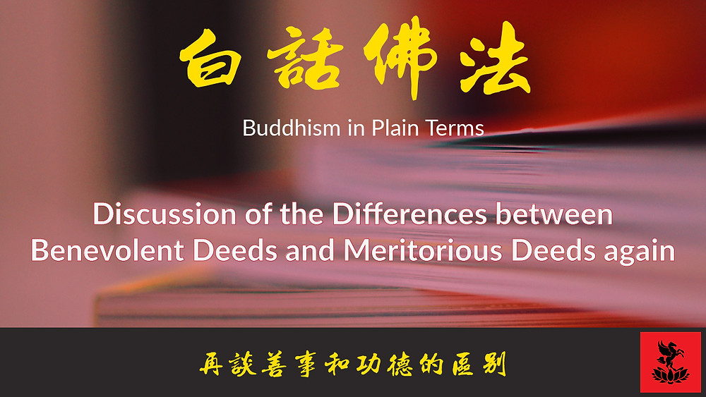 Buddhism in Plain Terms Volume 1 Chapter 23