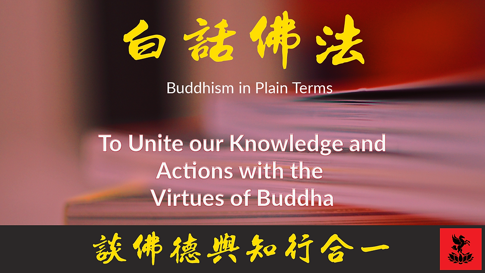 Guan Yin Citta Buddhism in Plain terms Volume 2 Chapter 1
