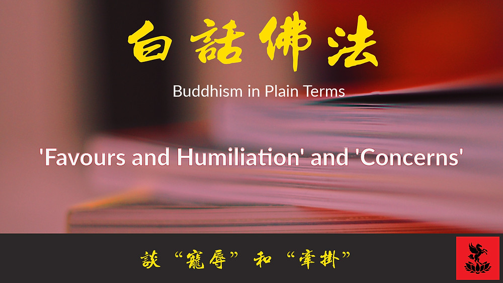 Guan Yin Citta Buddhism in Plain Terms Volume 1 Chapter 15