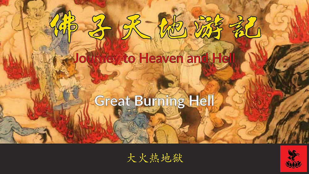 Journey to Heaven and Hell Volume 1 Chapter 7