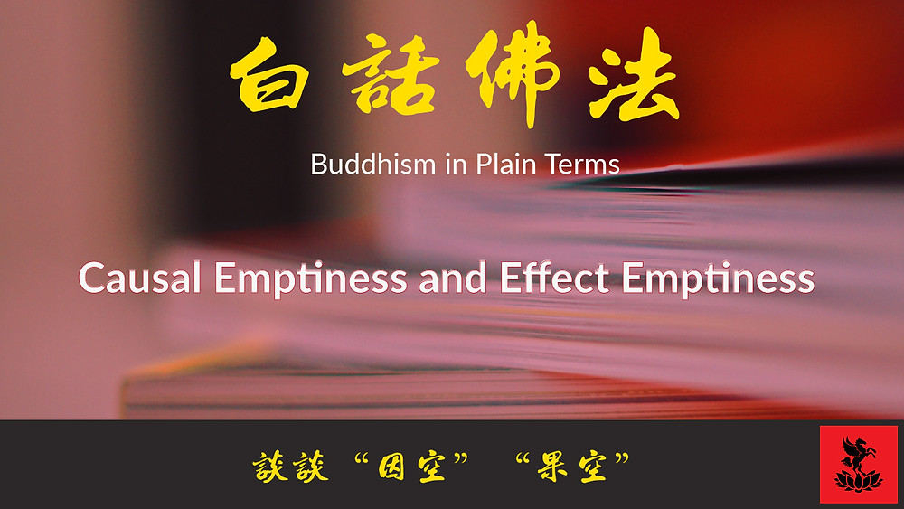 Guan Yin Citta Buddhism in Plain Terms Volume 1 Chapter 12