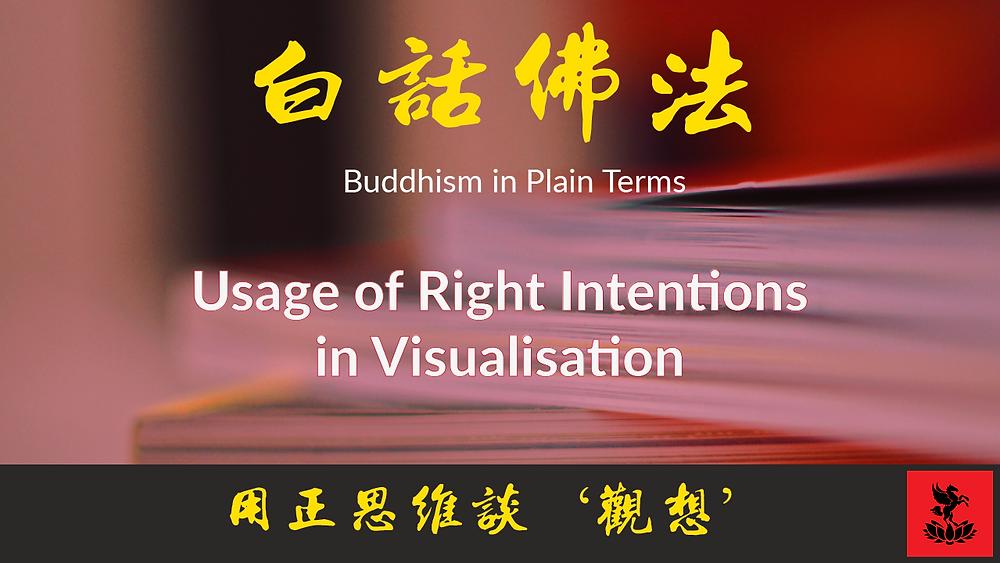 Guan Yin Citta Buddhism in Plain terms Volume 3 Chapter 3