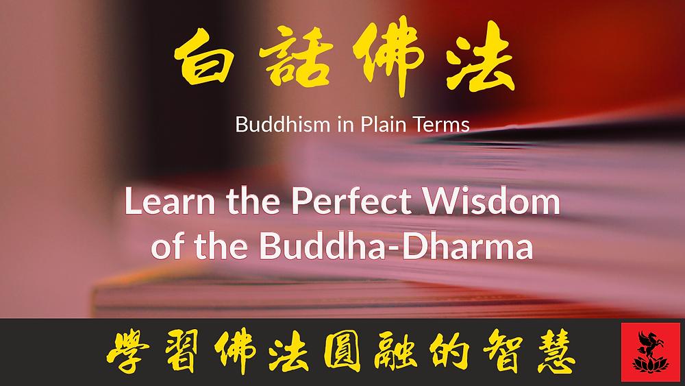 Guan Yin Citta Buddhism in Plain terms Volume 1 Chapter 1