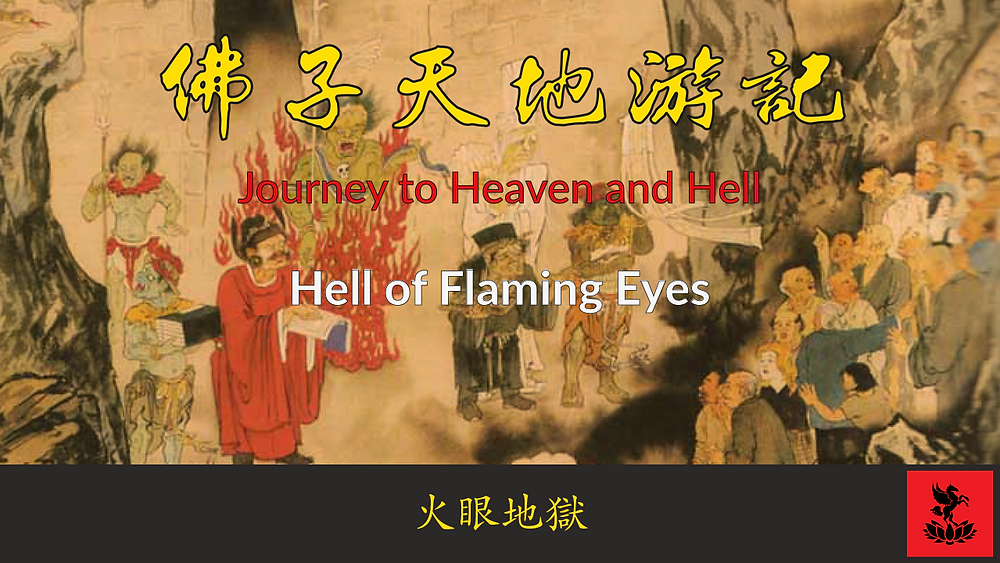 Guan Yin Citta Journey to Heaven and Hell V1-5