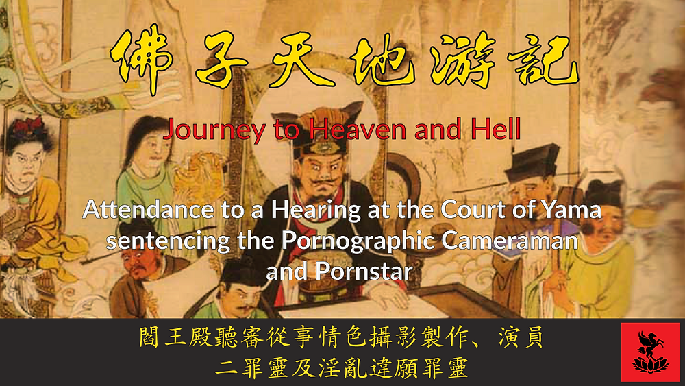 Guan Yin Citta Journey to Heaven and Hell V2-32