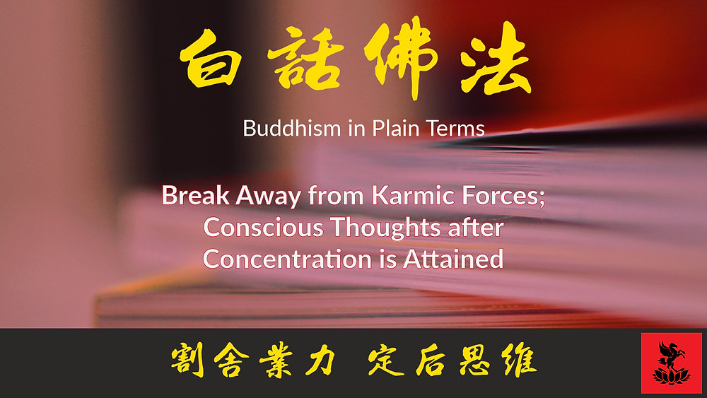 Guan Yin Citta Buddhism in Plain terms Volume 3 Chapter 4