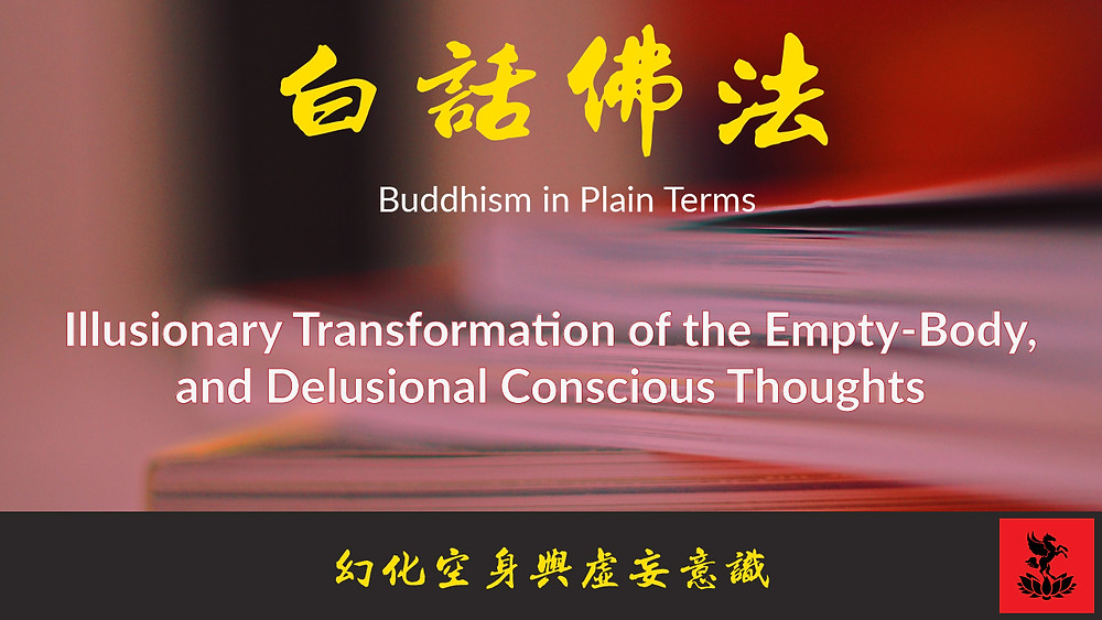 Buddhism in Plain Terms Volume 1 Chapter 17