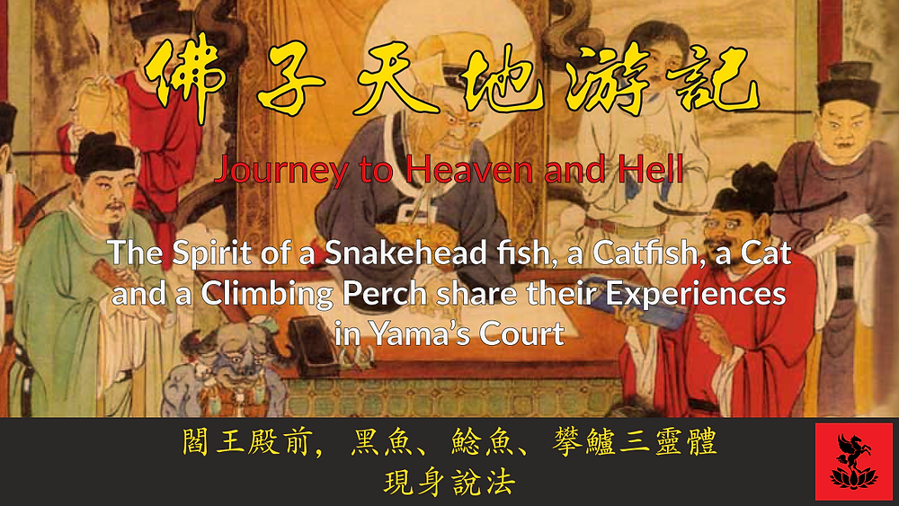 Guan Yin Citta Journey to Heaven and Hell V2-48