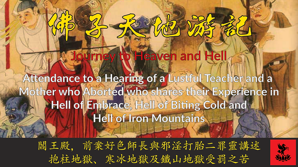 Guan Yin Citta Journey to Heaven and Hell V2-27
