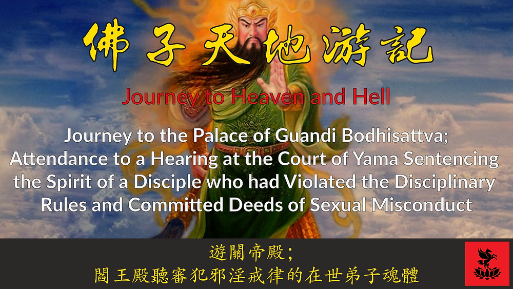 Guan Yin Citta Journey to Heaven and Hell V1-19