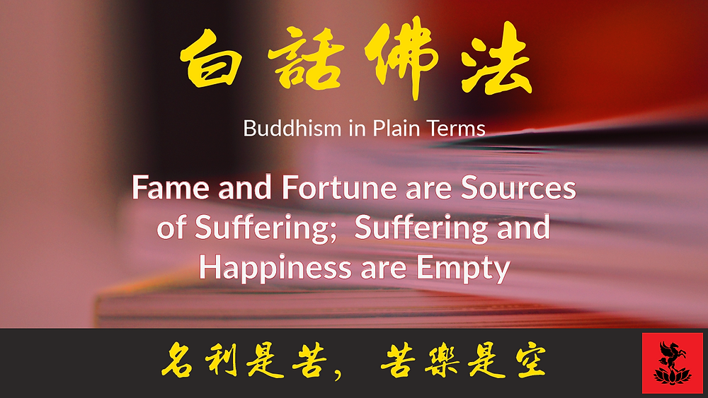 Guan Yin Citta Buddhism in Plain terms Volume 3 Chapter 6
