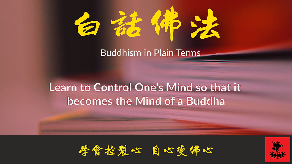 Guan Yin Citta Buddhism in Plain Terms V11-34