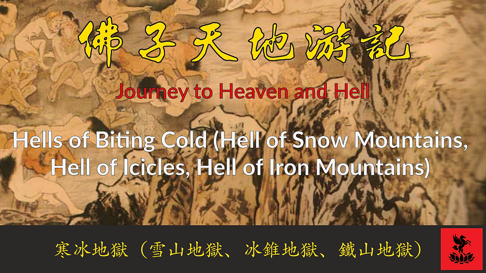 Guan Yin Citta Journey to Heaven and Hell V1-7