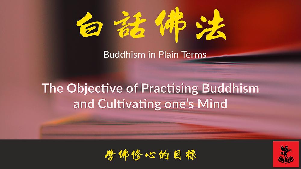 Guan Yin Citta Buddhism in Plain Terms V1-2