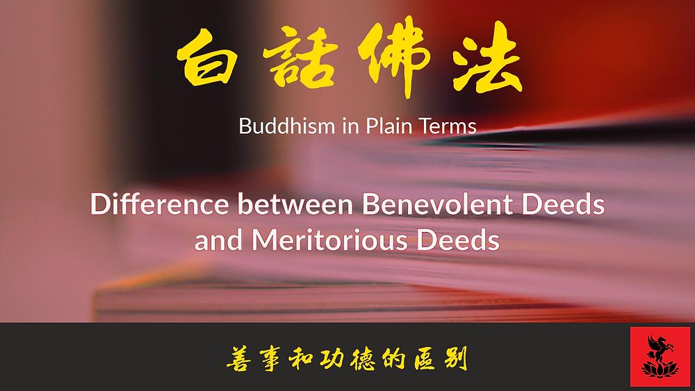 Guan Yin Citta Buddhism in Plain Terms Volume 1 Chapter 11