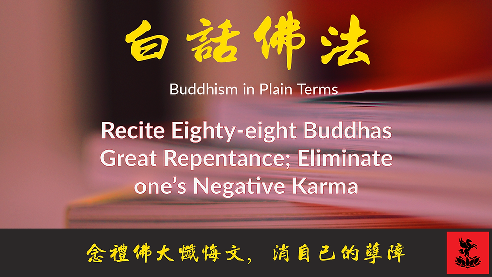 Guan Yin Citta Buddhism in Plain terms Volume 3 Chapter 9