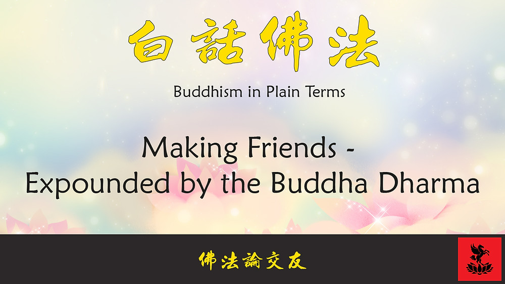 Making Friends - Expounded by the Buddha Dharma