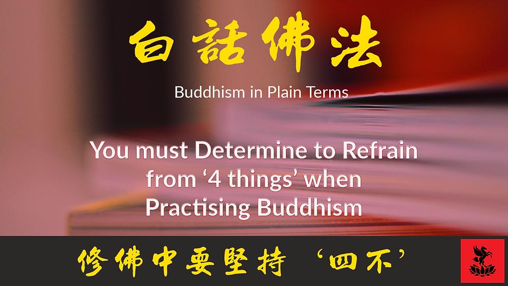 Guan Yin Citta Buddhism in Plain terms Volume 2 Chapter 6