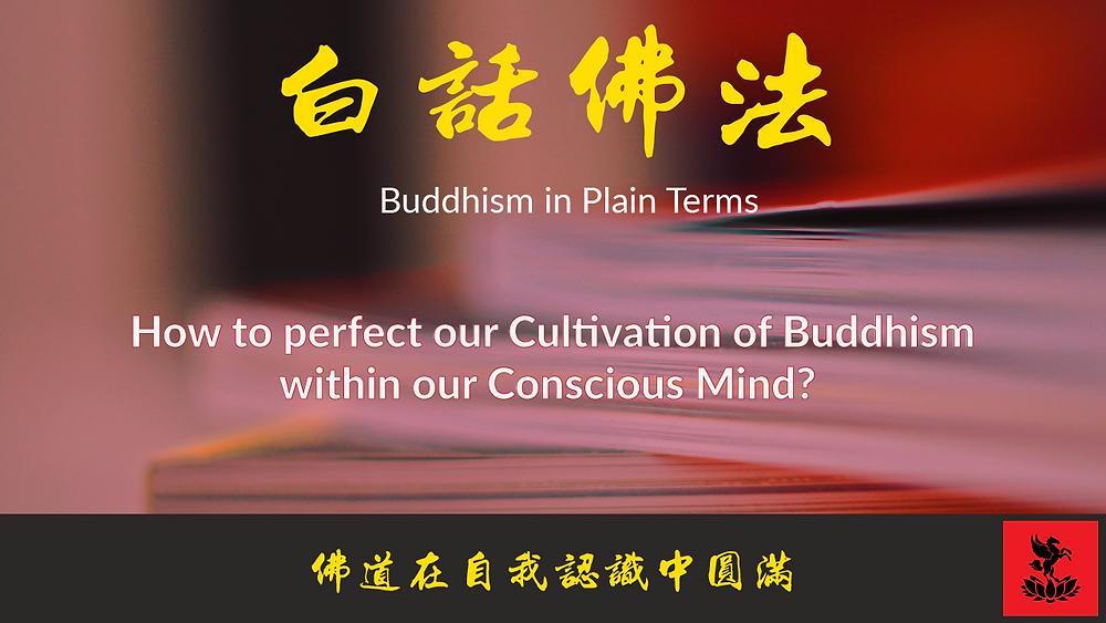 Guan Yin Citta Buddhism in Plain terms Volume 10 Chapter 5