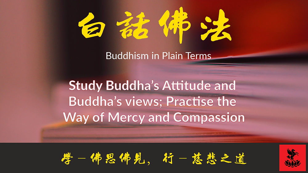 Guan Yin Citta Buddhism in Plain terms Volume 3 Chapter 13