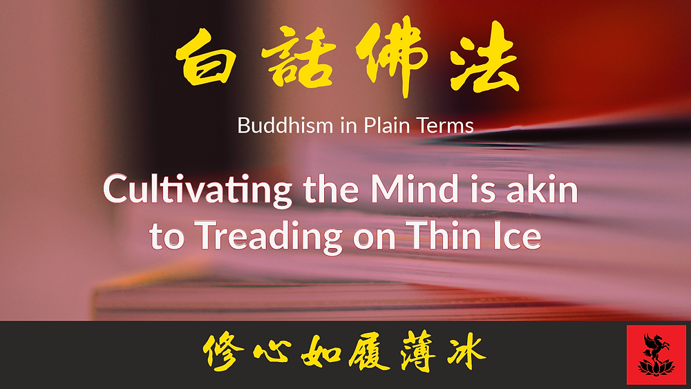 Guan Yin Citta Buddhism in Plain terms Volume 1 Chapter 4