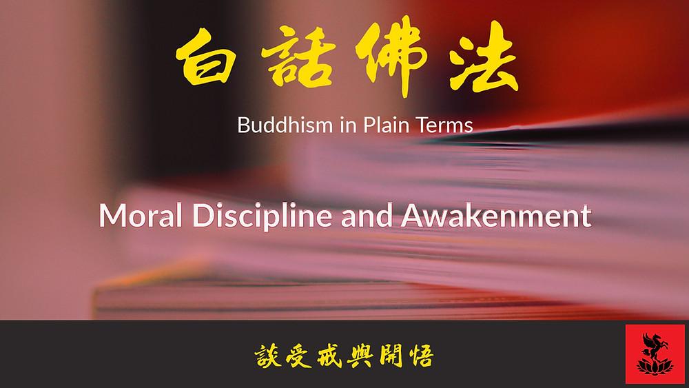 Guan Yin Citta Buddhism in Plain Terms Volume 1 Chapter 14