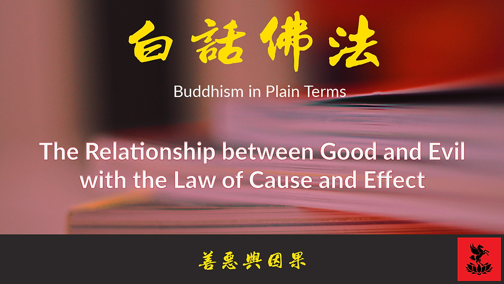 Guan Yin Citta Buddhism in Plain Terms Volume 1 Chapter 16