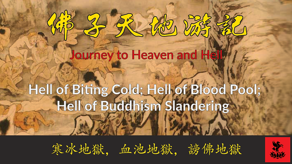 Guan Yin Citta Journey to Heaven and Hell V1-30