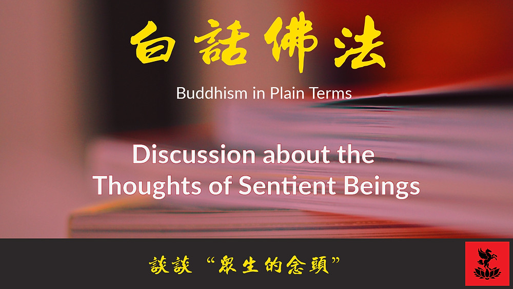 Discussion about the thoughts of sentient beings