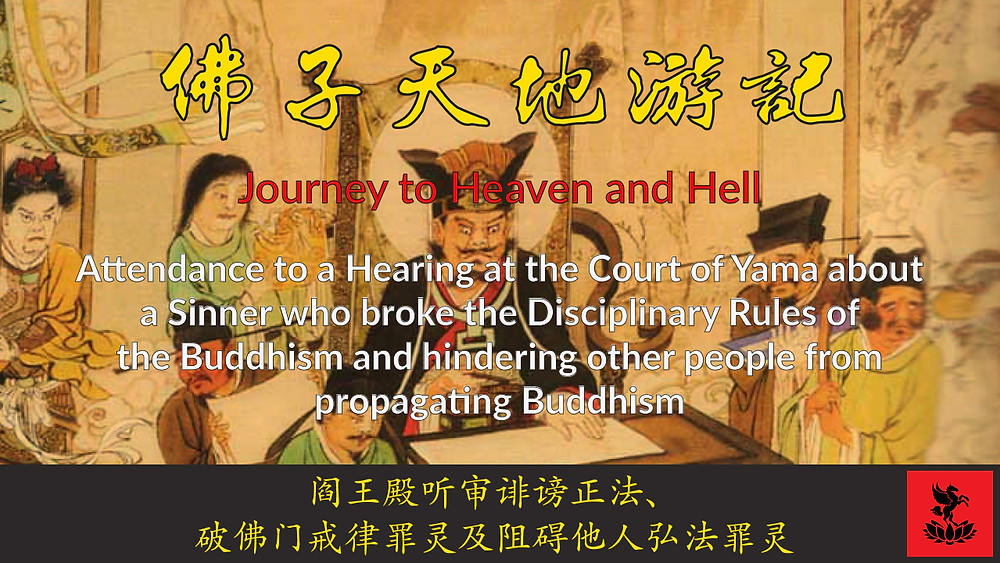 Journey to Heaven and Hell Volume 1 Chapter 16